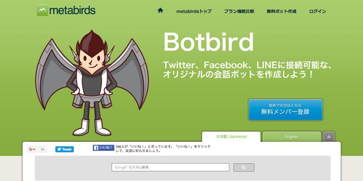 botbird公式サイト