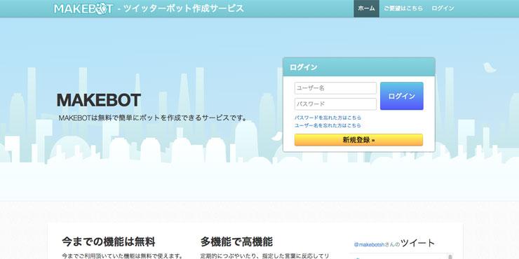 Makebot公式サイト