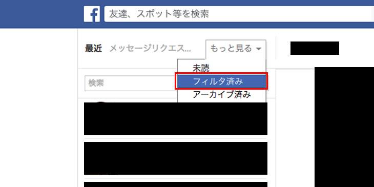 facebookメッセージ