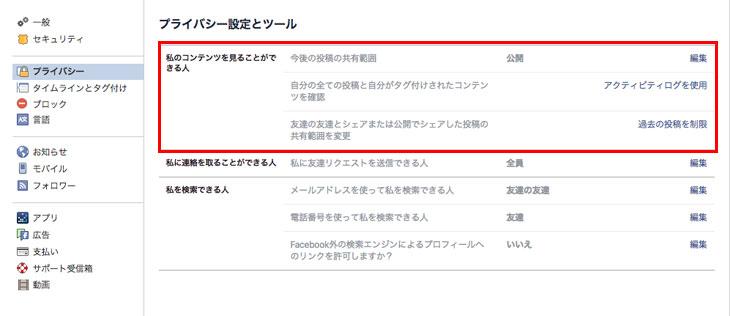 facebook公開範囲の設定