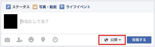 facebookの投稿の後悔範囲