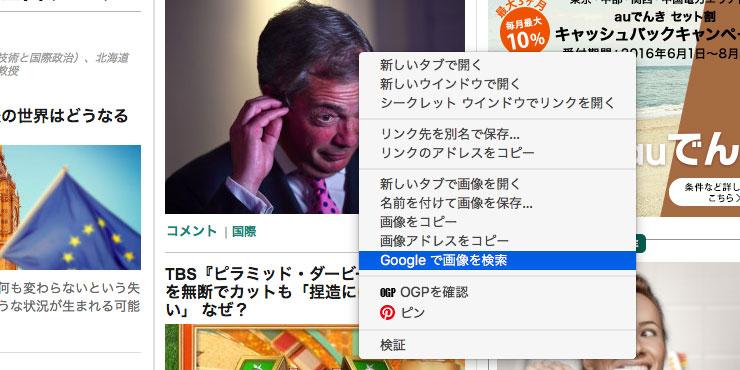 右クリックからの画像検索