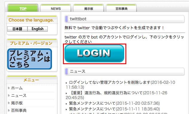twitbot-1