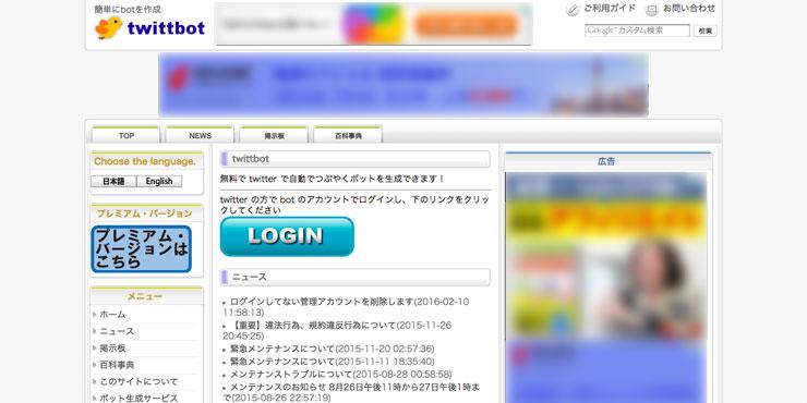 twitbot公式サイト