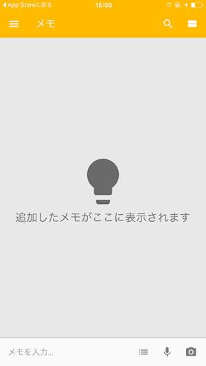 Google Keepスマホ画面