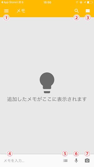 Google Keepのスマホ画面操作