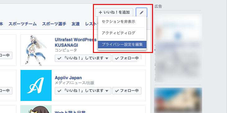 facebookのいいねのプライバシー管理