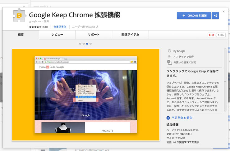 Google Keep Chrome機能拡張