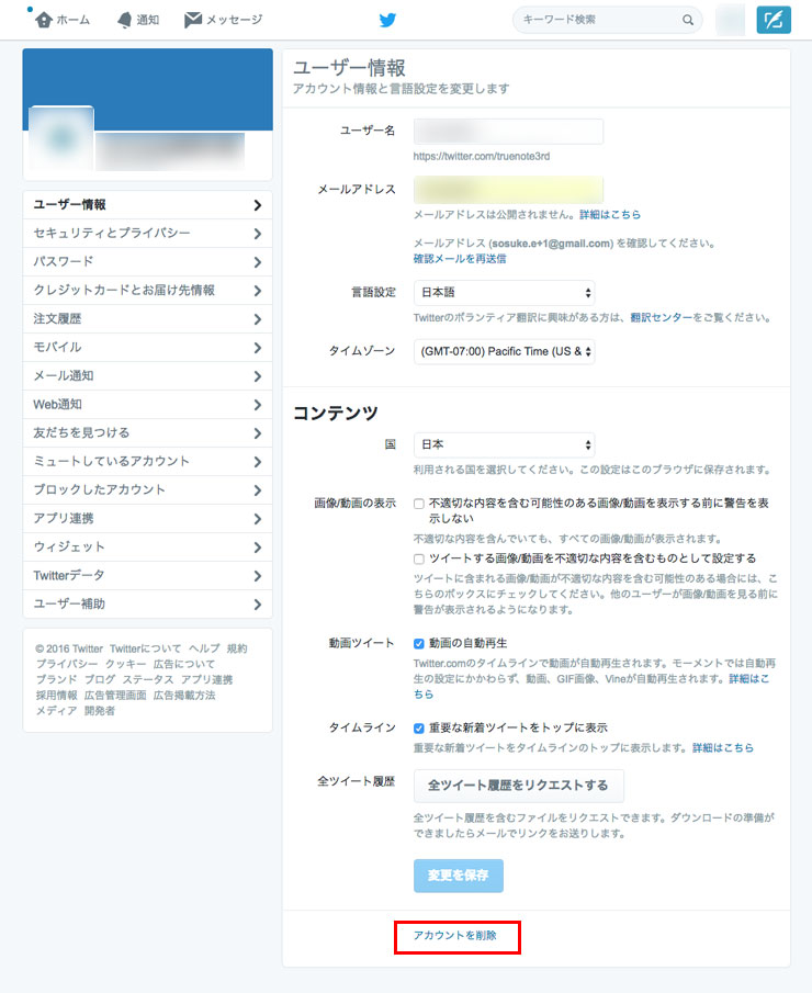 Twitterアカウント設定画面