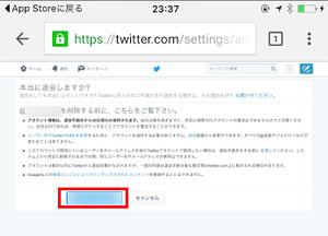 スマホからのツイッターアカウント削除確認画面