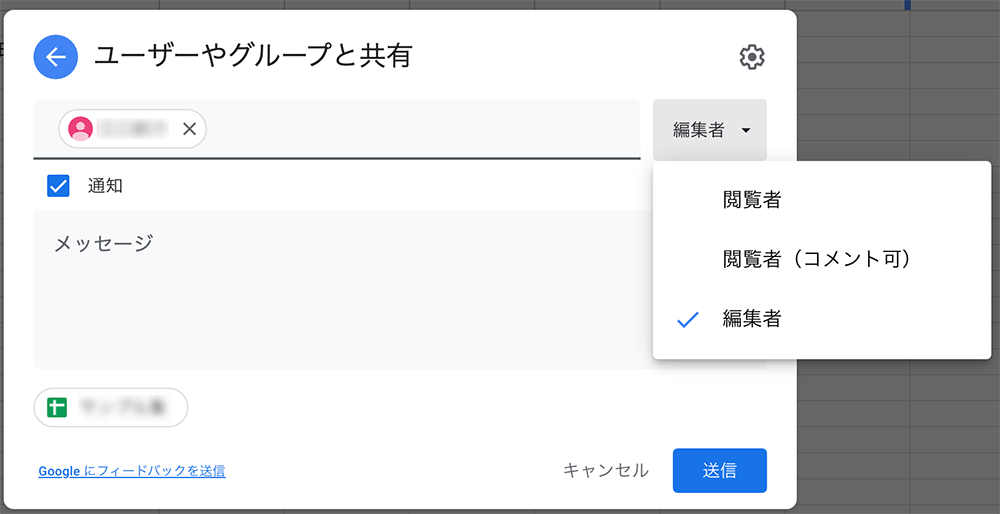 共有ユーザーの追加画面