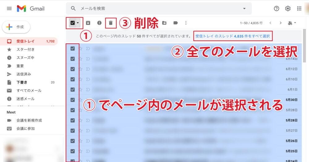 Gmailで一括削除