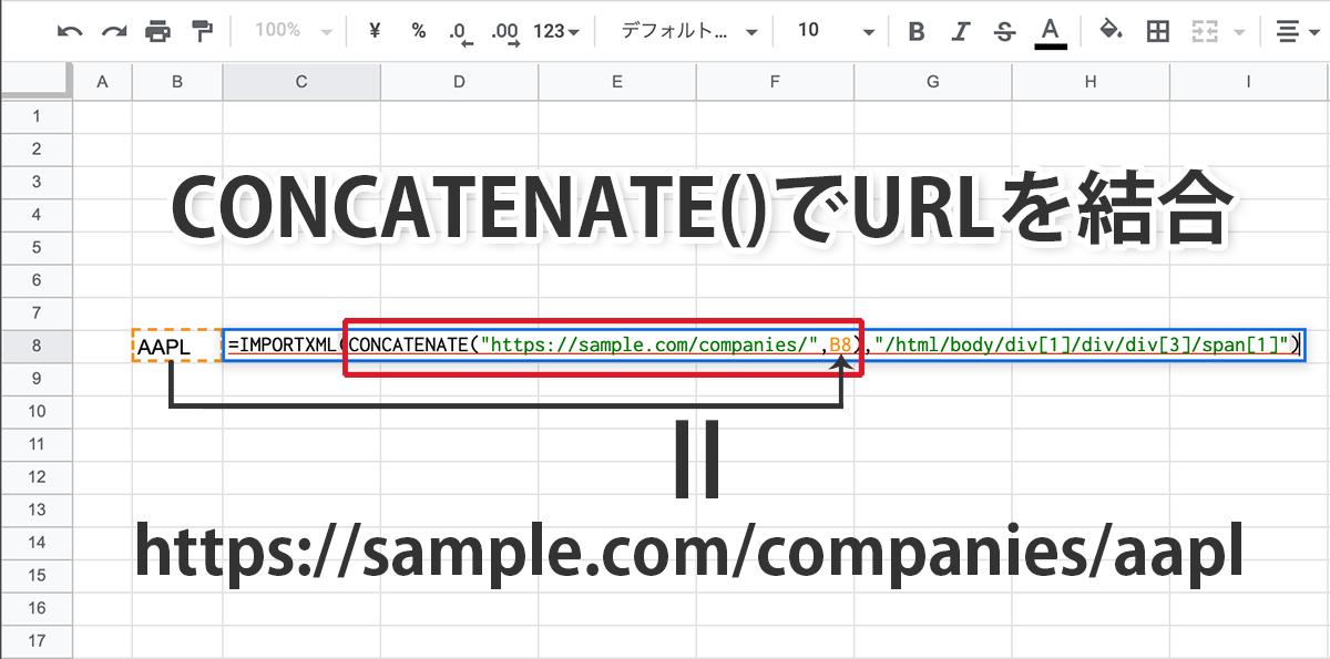 importxml関数にCONCATENATE関数を組み合わせる