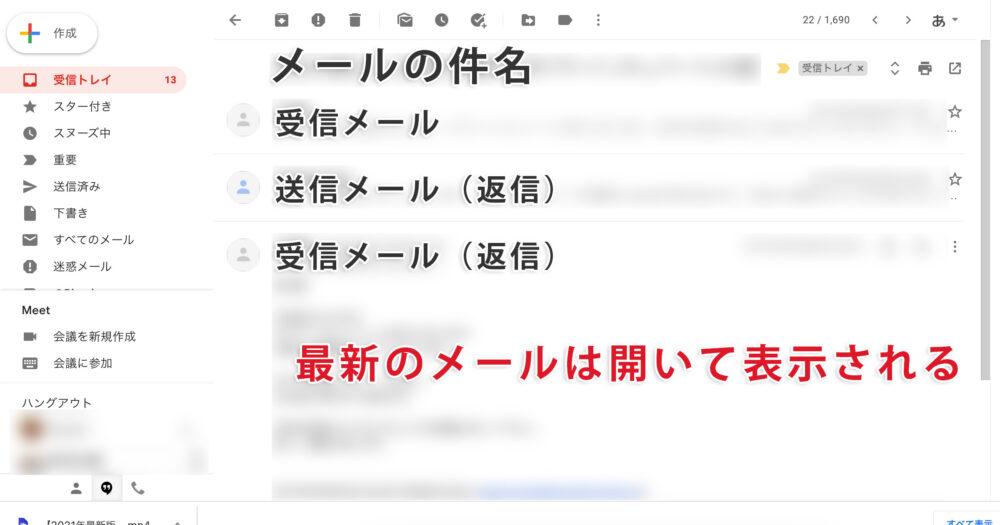 最新のメールは開かれて表示される