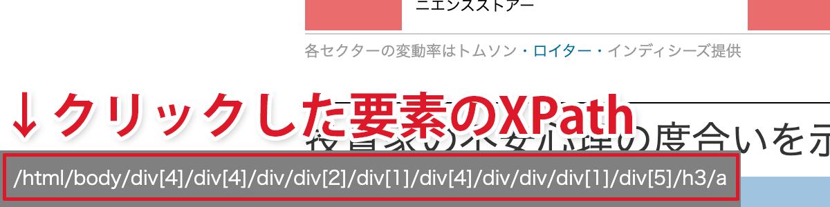 クリックした要素のXPathが表示される