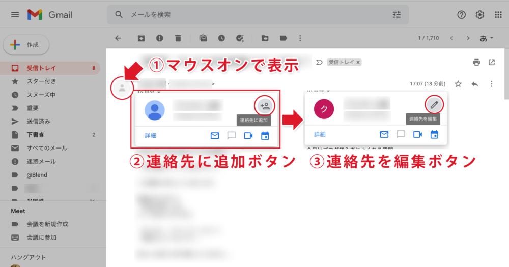 Gmailから連絡先に追加する