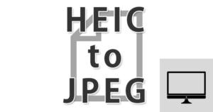 MacやWindowsでheicをjpegに変換する方法