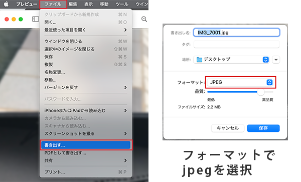 MacでHEICファイルをJpegとして書き出す