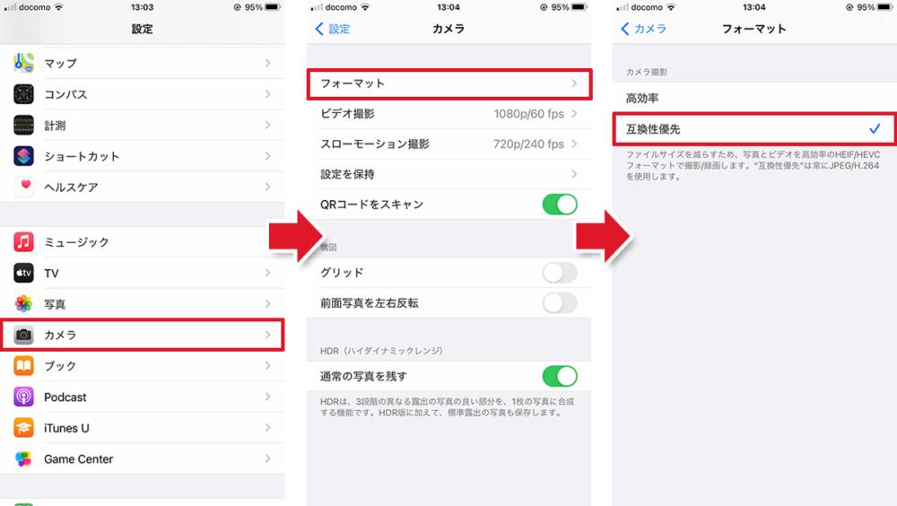 iphoneの画像をjpgで保存する設定