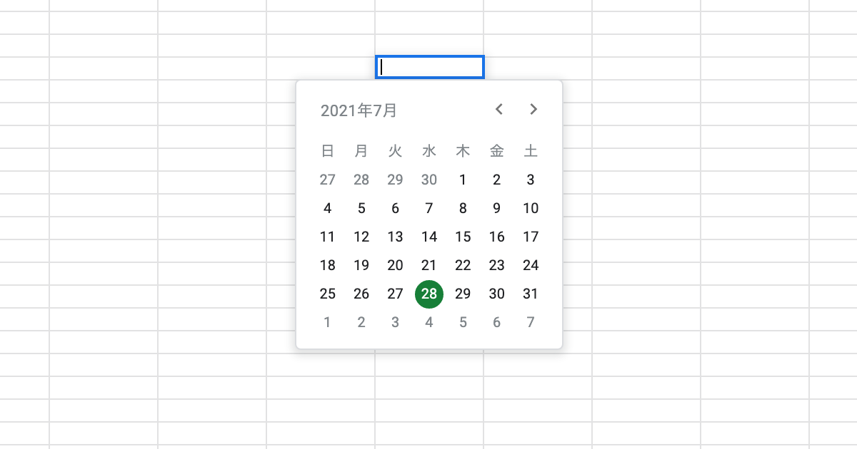 スプレッドシートのカレンダー入力
