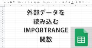スプレッドシートのIMPORTRANGE関数で外部データを読み込む