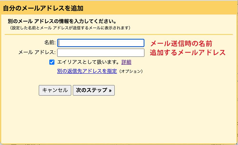 Gmailにメールアドレスを追加する