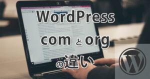 WordPressのcomとorgの違い