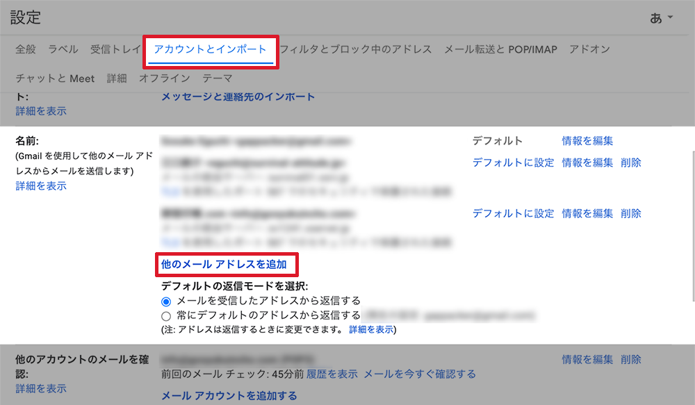 Gmailアカウントとインポートの設定