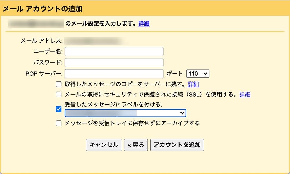 メールアカウントの追加(POPサーバーの設定)