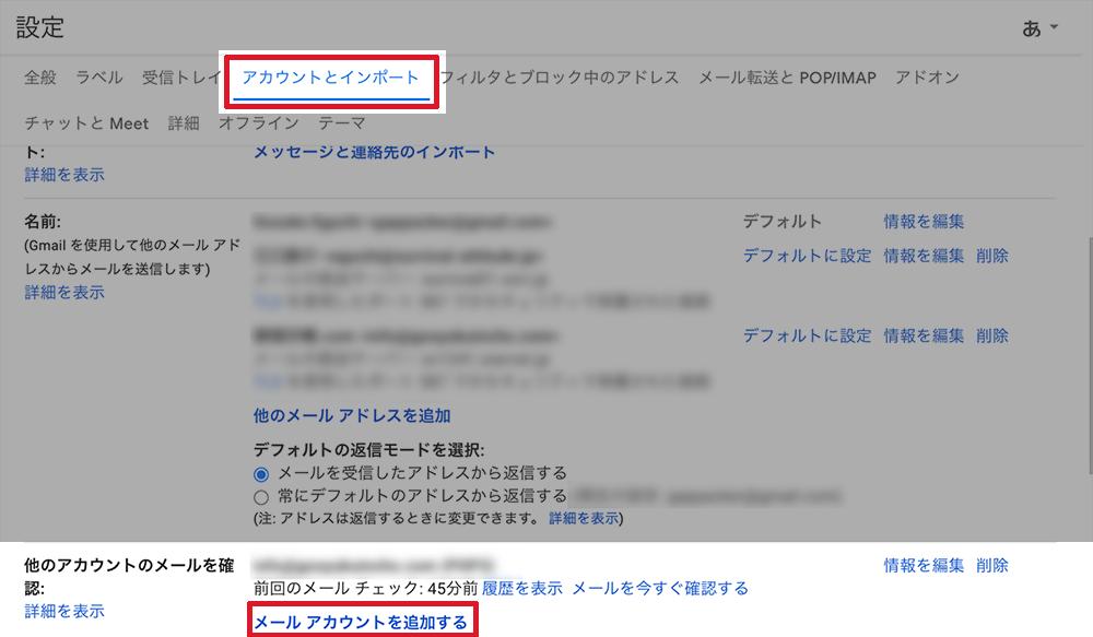 Gmailアカウントとインポートの設定(POP)