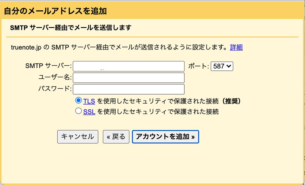 gmailにsmtpサーバーを設定